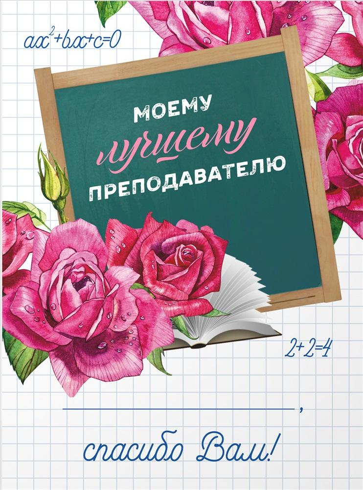 Картинках, открытка самому лучшему учителю в мире